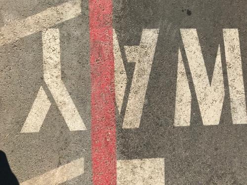 Photography: Street Photography - Street Art #3: Way Interrupted